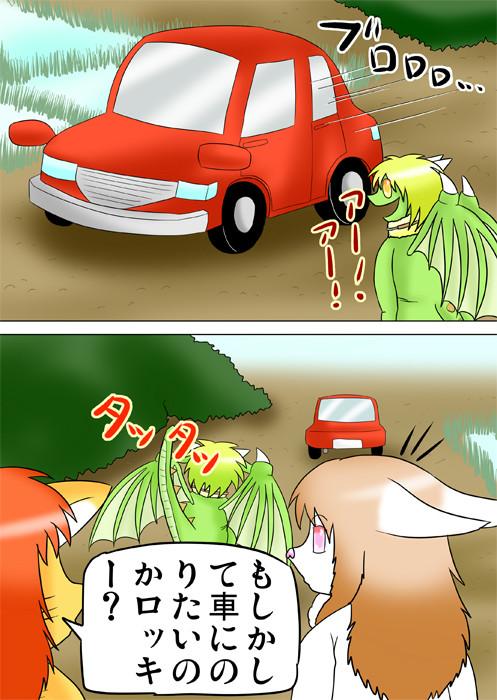車を追う西洋ドラゴン ふわもふケモノ家族連載web漫画第四十一話14p