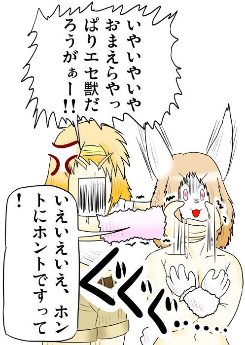連載web漫画ふぁりはみ3 21p