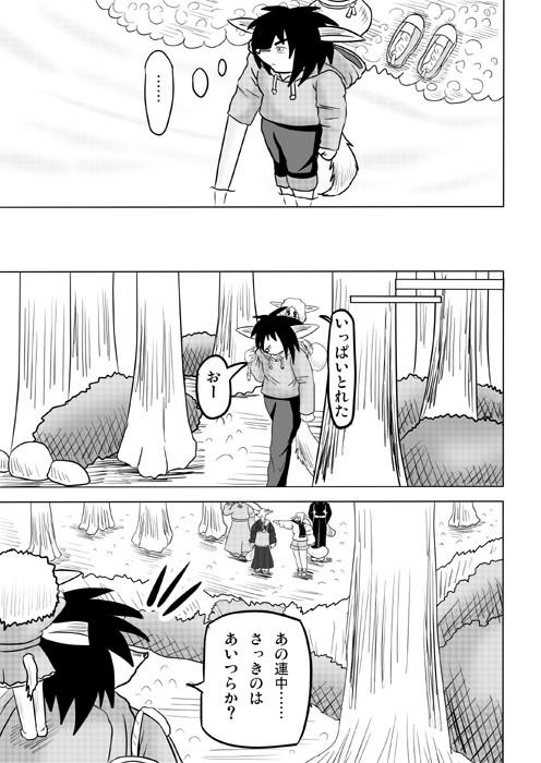 連載web漫画ケモノケ55 9p