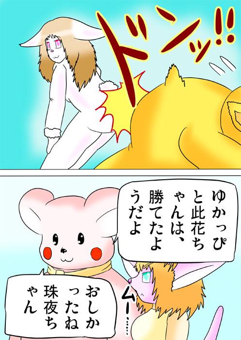 尻相撲に勝つウサギ娘 ふわもふケモノ家族連載web漫画二十話12p