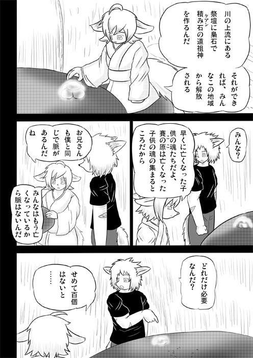 連載web漫画ケモノケ23 16p