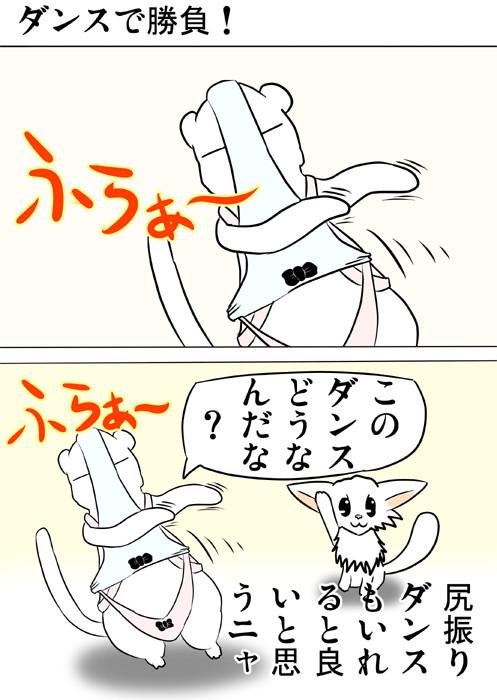 パンツをかぶってフラダンスを踊るフェレット ふわもふ猫の日常四コマweb漫画207話1p