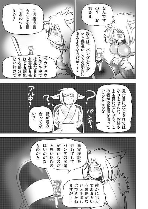 連載web漫画ケモノケ27 5p