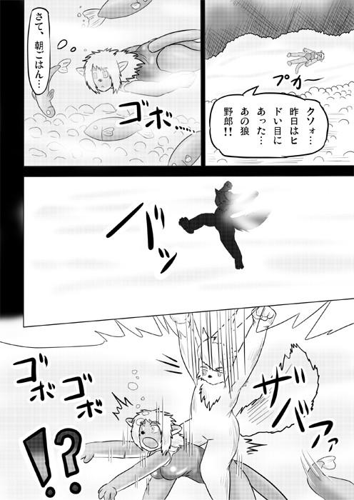 連載web漫画ケモノケ44 10p