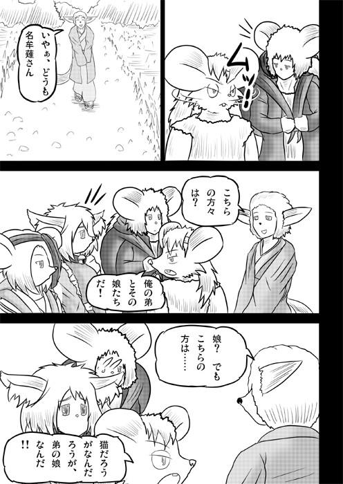 連載web漫画ケモノケ30 13p