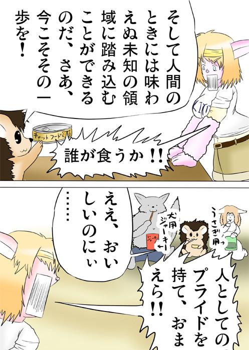 猫化少女にペットフードをすすめるハリネズミ 連載web漫画 8p