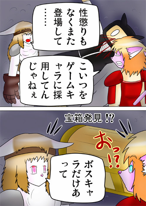 ボスキャラが宝箱へと変わる ふわもふケモノ家族連載web漫画二十一話19p