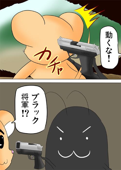 ネズミに拳銃を向けるゴキブリ ふわもふケモノ家族連載web漫画四十二話7p