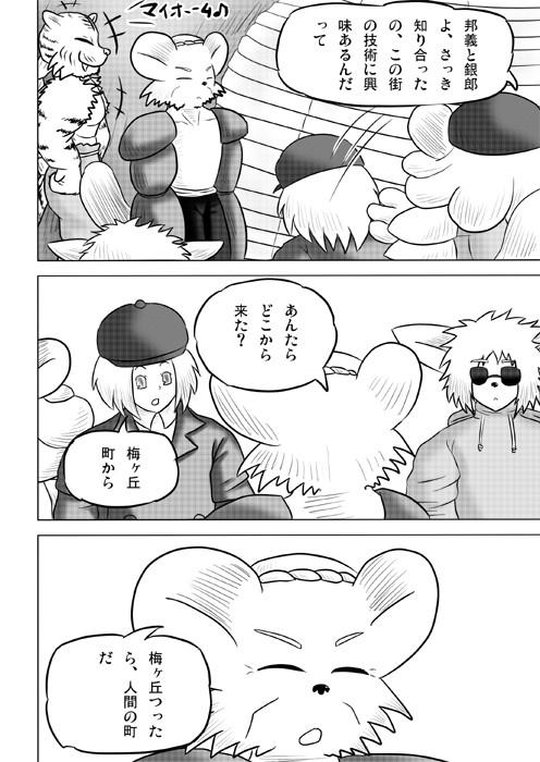 連載web漫画ケモノケ35 4p