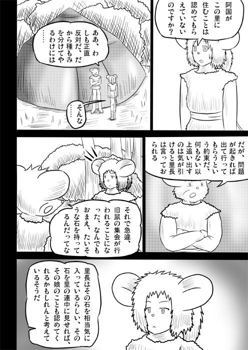 連載web漫画ケモノケ31 10p