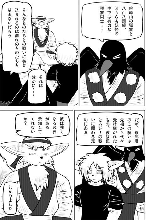 連載web漫画ケモノケ54 11p