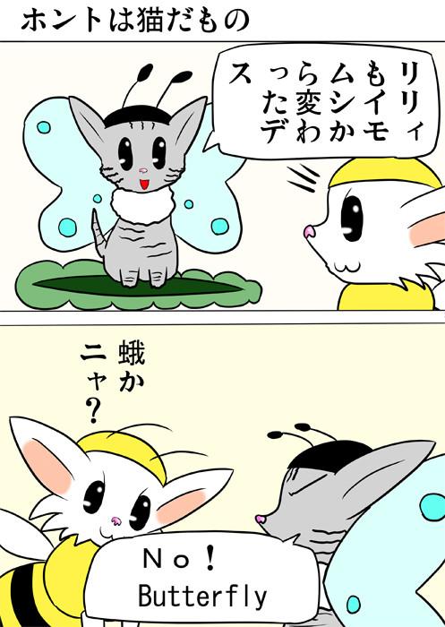 芋虫の着ぐるみを脱いで蝶の着ぐるみ姿のアメリカンショートヘア猫 ふわもふ猫の日常四コマweb漫画260話1p