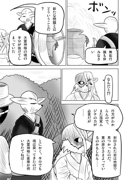 連載web漫画ケモノケ56 5p