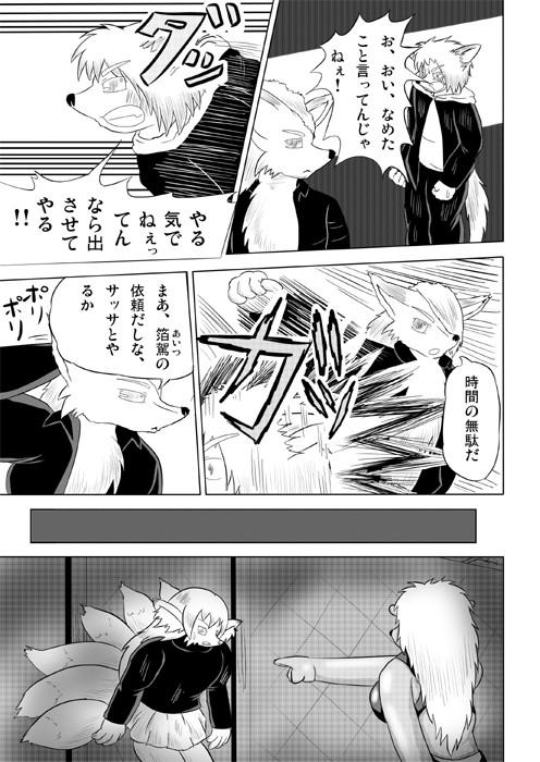 連載web漫画ケモノケ13 3p