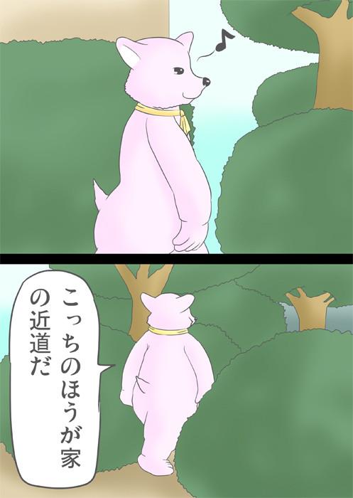 家への近道をするピンクの熊 ふわもふケモノ家族連載web漫画三十五話7p