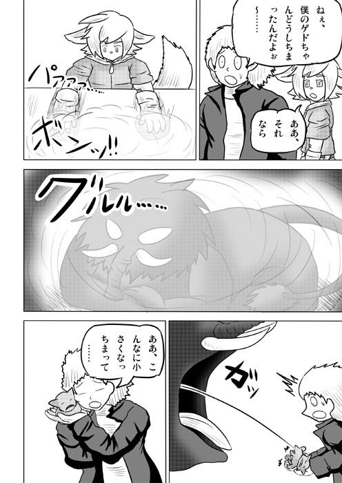 連載web漫画ケモノケ50 6p