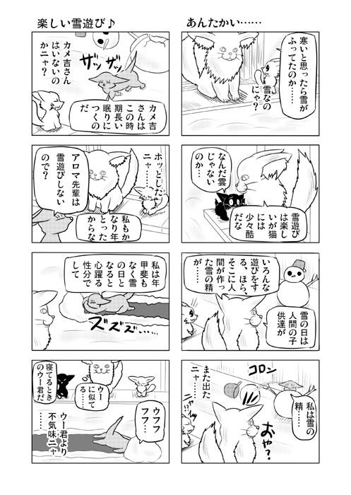 ねこねこ四コマweb漫画ミーのおもちゃ箱65p