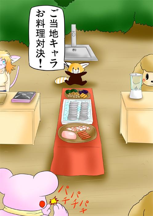 ご当地キャライベント会場に集まる獣たち ふわもふケモノ家族連載web漫画四十三話10p