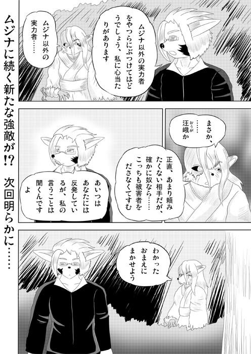 連載web漫画ケモノケ10 18p