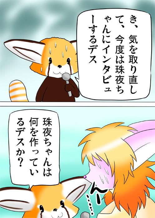 猫化少女にインタビューするレッサーパンダ ふわもふケモノ家族連載web漫画四十三話18p