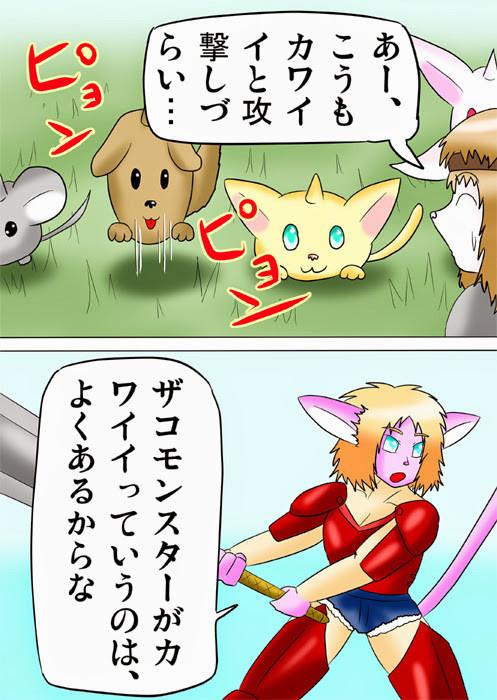 跳ねるザコモンスター 剣を構える猫化少女 ふわもふケモノ家族連載web漫画二十一話3p