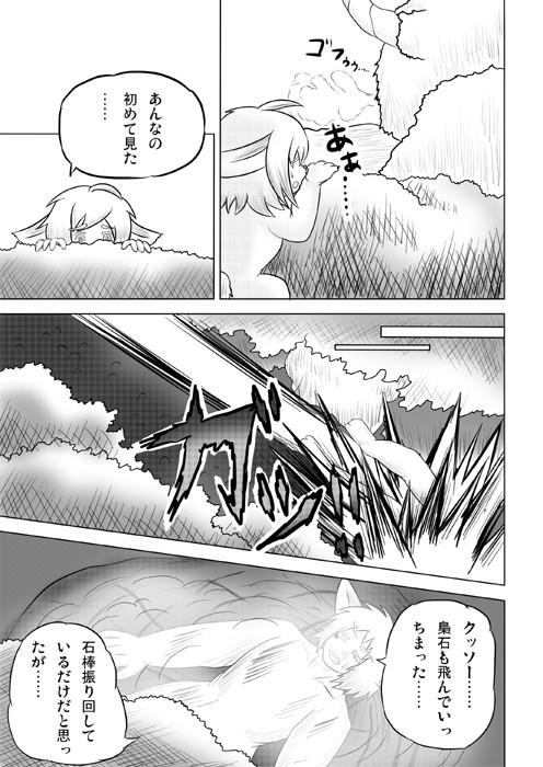 連載web漫画ケモノケ24 11p