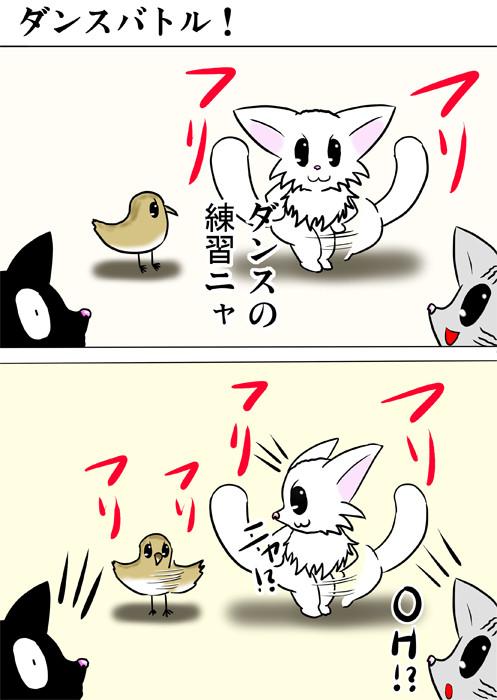 尻ふりダンスをするマンチカン猫とうずらのヒナ ふわもふ猫の日常四コマweb漫画258話1p