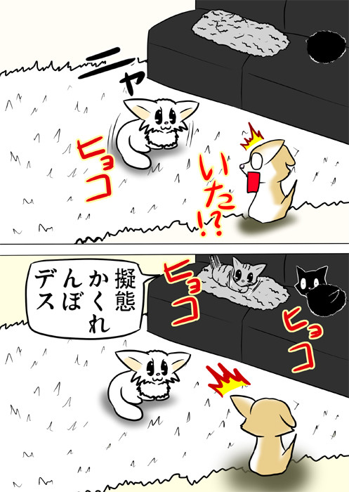 思わぬところから出てくる猫たち ふわもふ猫の日常四コマweb漫画212話2p