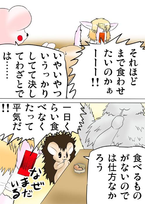 ペットフードを食わせようとする家族に怒る猫化少女 連載web漫画 14p