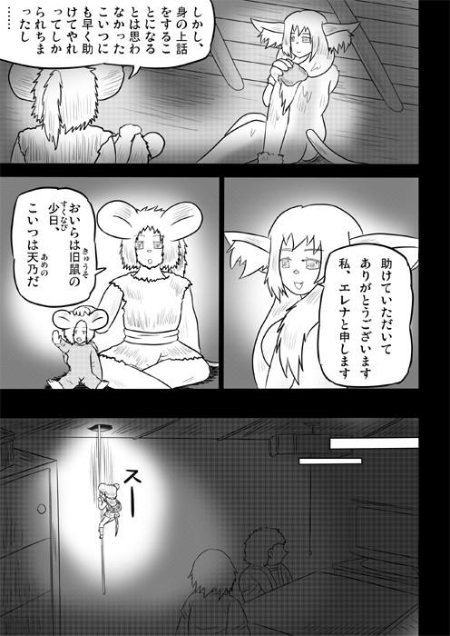 連載web漫画ケモノケ28 13p