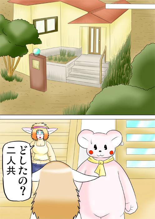 ウサギ娘とクマの着ぐるみが対話するところに出くわす猫化少女 ふわもふケモノ家族連載web漫画三十一話5p