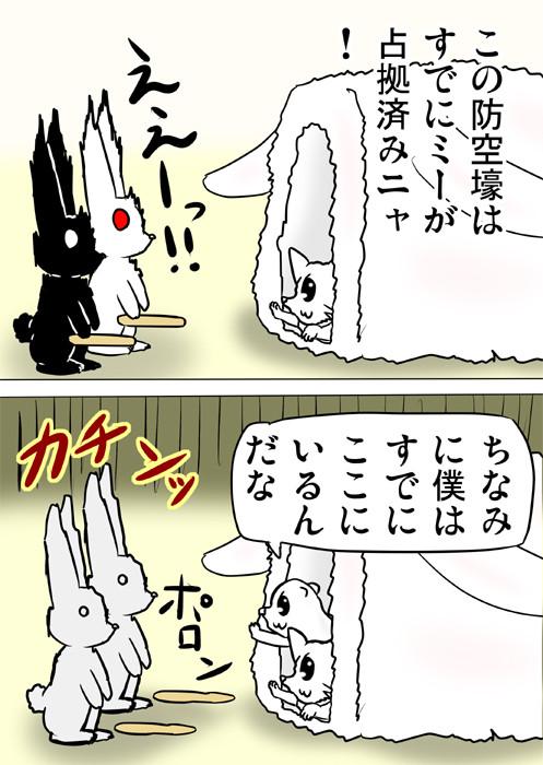 ウサギ用ベッドをマンチカン猫とフェレットに占拠されてしまった 四コマ漫画
