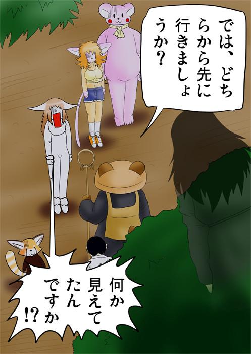 木の上から例が一行を見下ろす ふわもふケモノ家族連載web漫画五十二話7p