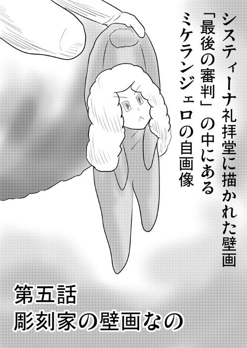 ゆるふわルネッサンスパロディweb漫画「ダヴィンチたん」第五話1p