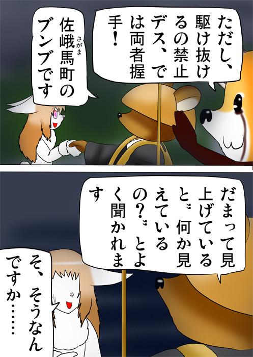 握手する狸のゆるキャラとウサギ娘 ふわもふケモノ家族連載web漫画五十二話5p