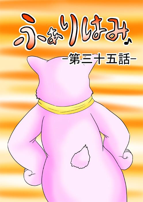 ピンクの熊の後姿 ふわもふケモノ家族連載web漫画三十五話1p