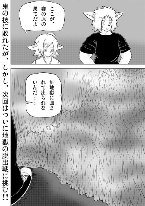 連載web漫画ケモノケ24 18p