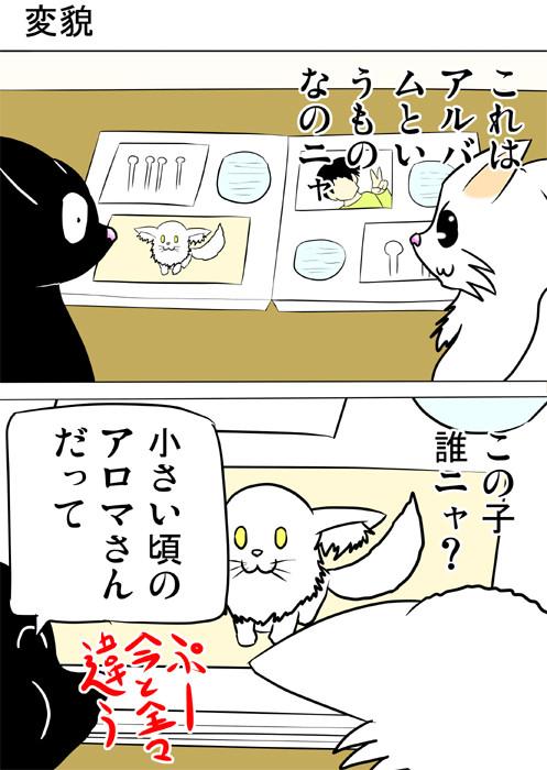 アルバムの白猫を眺める子猫たち ふわもふ猫の日常四コマweb漫画202話1p