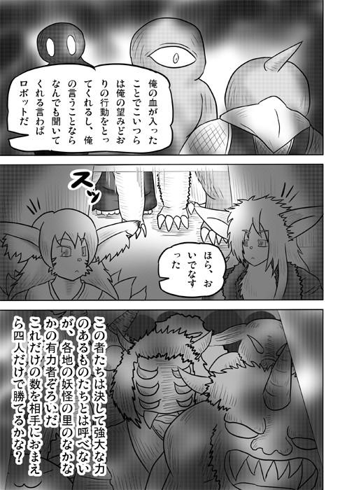 連載web漫画ケモノケ35 13p