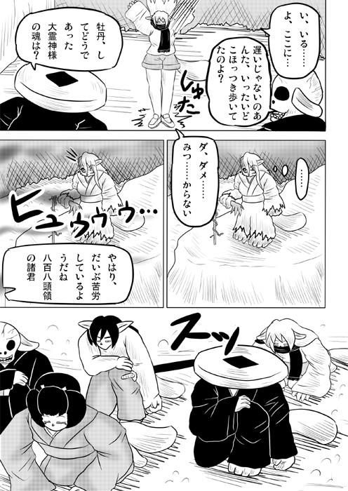 連載web漫画ケモノケ54 17p