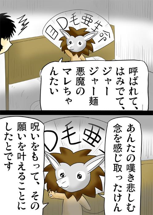 連載web漫画ふぁりはみ1 19p