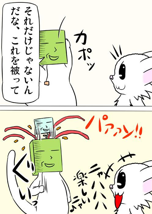 びっくり箱のような被り物を被るフェレット ほのぼの・ふわもふ猫の日常四コマweb漫画367話2p