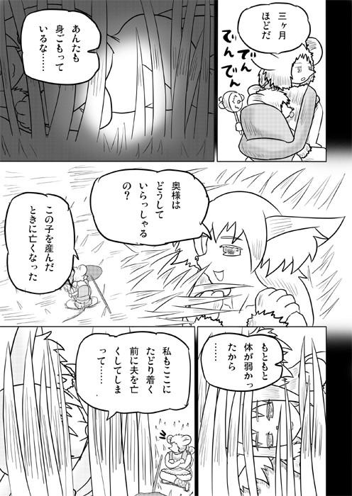 連載web漫画ケモノケ28 7p