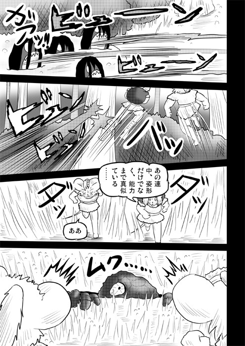 連載web漫画ケモノケ32 7p