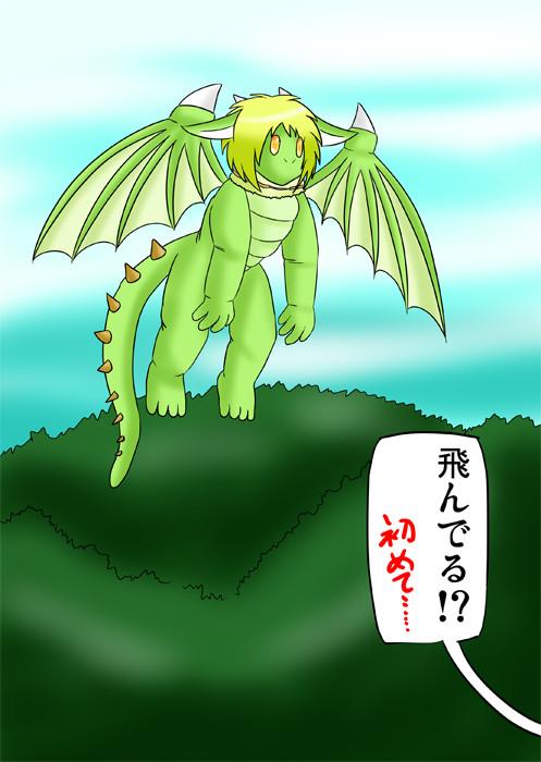 翼を広げ、空飛ぶ西洋ドラゴン ふわもふケモノ家族連載web漫画第四十一話19p