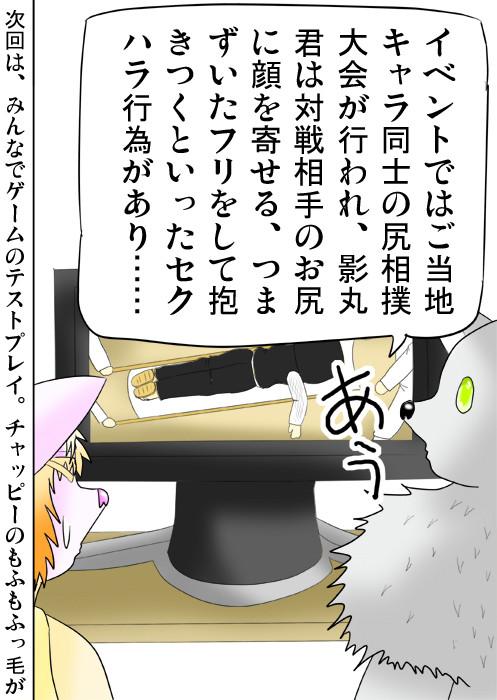 担架で運ばれる忍者風ゆるキャラ ふわもふケモノ家族連載web漫画二十話20p