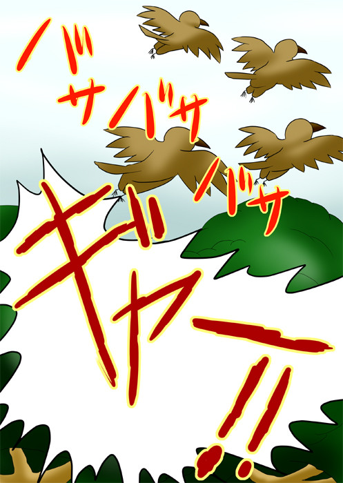 叫び声に驚いて飛び立つ鳥たち ふわもふケモノ家族連載web漫画第三十話16p
