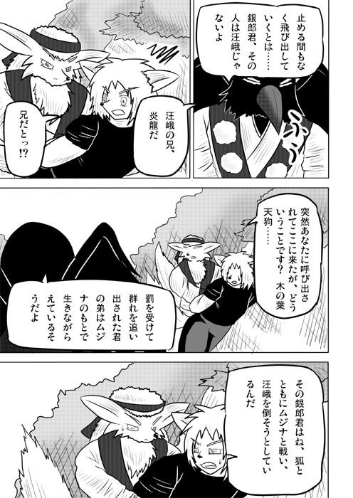 連載web漫画ケモノケ54 9p