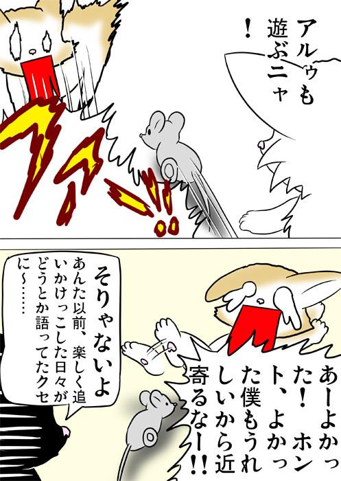 ネズミのおもちゃに驚くスコティッシュフォールド猫 ほのぼの・ふわもふ猫の日常四コマweb漫画364話2p