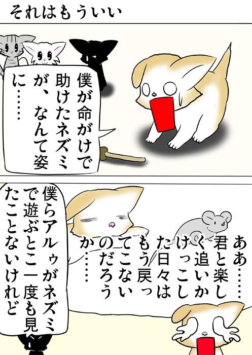 ネズミのおもちゃとの思い出を語るスコティッシュフォールド ふわもふ猫の日常四コマweb漫画320話1p